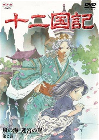 十二国記 風の海 迷宮の岸 第2巻 [DVD]