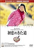 DVD: 初恋のきた道
