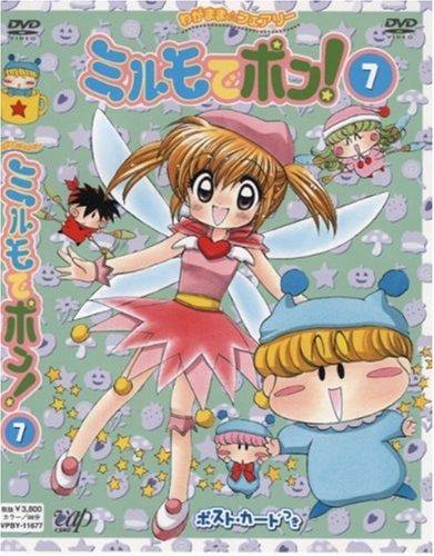 わがまま☆フェアリー ミルモでポン! DVD(7)