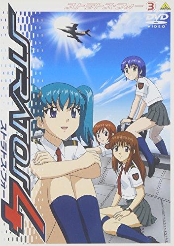 ストラトス・フォー(3) [DVD]