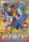 アソボット戦記五九 第1章・五九盗賊団参上編3 KEY3 [DVD]