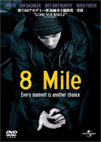 ヒップホップの申し子・Eminemが神すぎる「8マイル」
