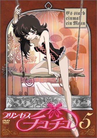 プリンセスチュチュ 5(cinq) [DVD]