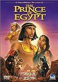 『プリンス・オブ・エジプト』