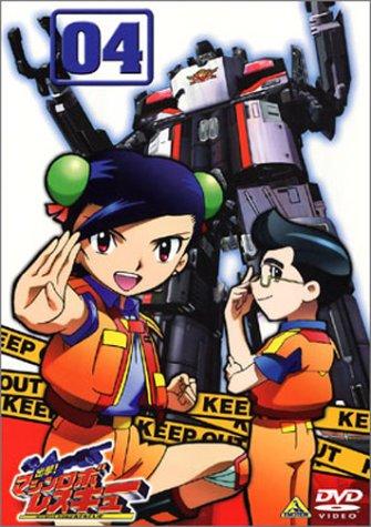 出撃!マシンロボレスキュー 04 [DVD]