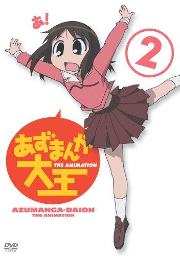 あずまんが大王(2) [DVD]