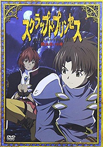スクラップド・プリンセス(2) [DVD]
