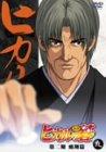 ヒカルの碁 第二期 飛翔篇 九 [DVD]