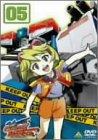 出撃!マシンロボレスキュー 05 [DVD]