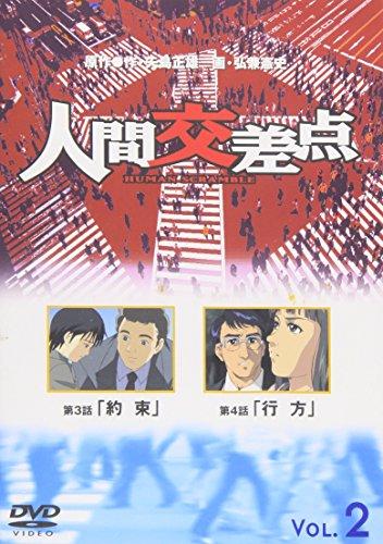 人間交差点  HUMAN SCRAMBLE 2 [DVD]