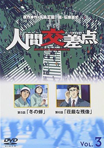 人間交差点  HUMAN SCRAMBLE 3 [DVD]