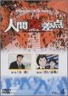 人間交差点  HUMAN SCRAMBLE 4 [DVD]