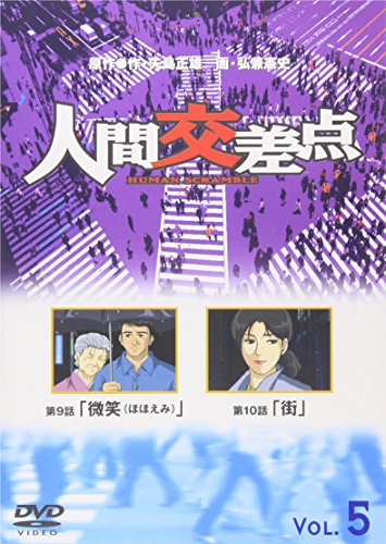 人間交差点  HUMAN SCRAMBLE 5 [DVD]