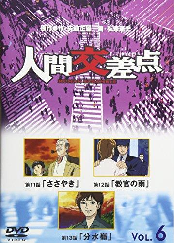 人間交差点  HUMAN SCRAMBLE 6 [DVD]
