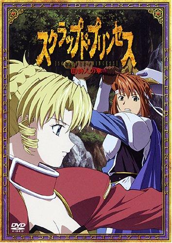 スクラップド・プリンセス(3) [DVD]