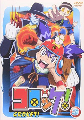 コロッケ! 3 [DVD]