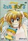 わがまま☆フェアリー ミルモでポン! 2ねんめ(2) [DVD]