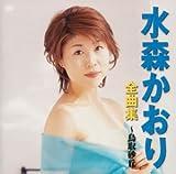 音楽: 全曲集~鳥取砂丘