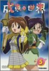 成恵の世界(5) [DVD]