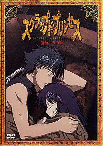 スクラップド・プリンセス(4)〈すてPRIX版〉 [DVD]