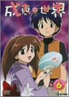 成恵の世界 (6) [DVD]
