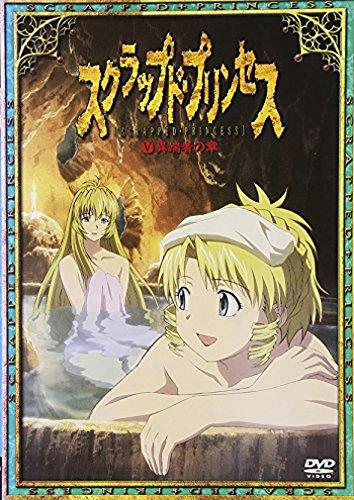 スクラップド・プリンセス(5) [DVD]