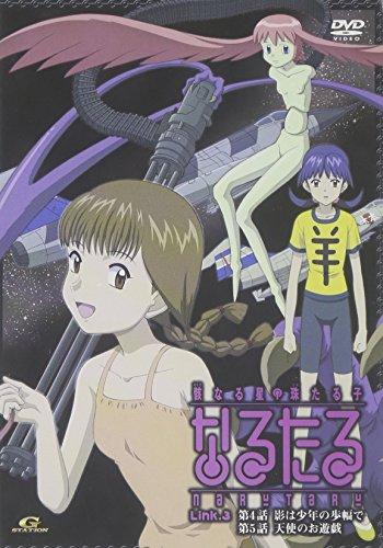 なるたる(3)<限定版> [DVD]