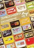 DVD: ファミ通DVDビデオ ファミコン生誕20周年記念 ファミコンのビデオ