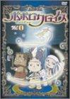 ポポロクロイス Vol.1 [DVD]