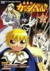 金色のガッシュベル!! 2 [DVD]