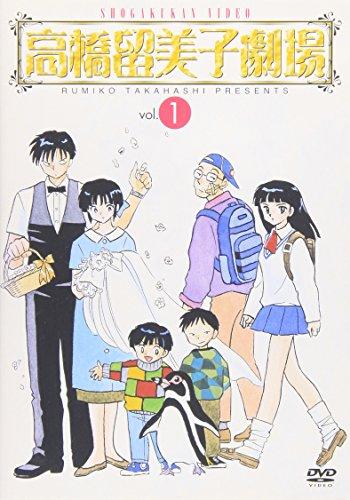 高橋留美子劇場1 [DVD]