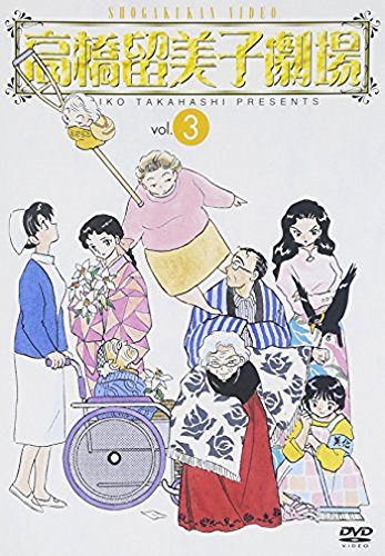 高橋留美子劇場3 [DVD]