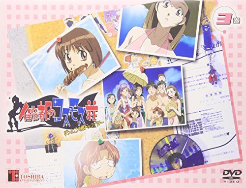 住めば都のコスモス荘 すっとこ大戦ドッコイダー(3) [DVD]