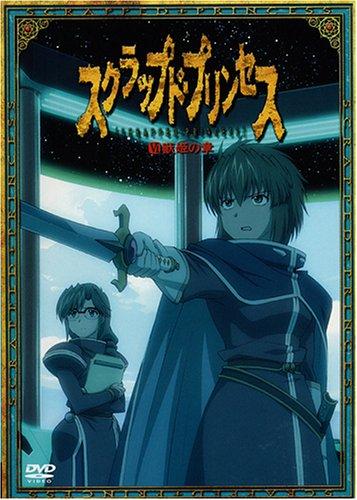 スクラップド・プリンセス(6)〈すてPRIX版〉 [DVD]