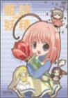 瓶詰妖精 1 spring [DVD]