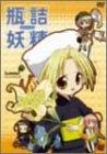 瓶詰妖精 2 summer [DVD]