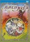 ポポロクロイス Vol.2 [DVD]