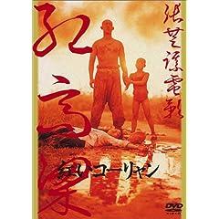 紅いコーリャン [DVD]