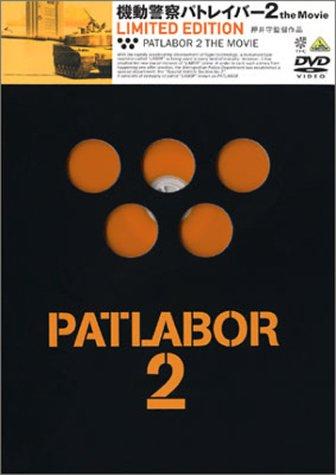 機動警察パトレイバー2 the Movie Limited Edition [DVD]