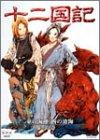 十二国記 東の海神 西の滄海 1 [DVD]