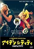 Amazon.co.jp: DVD: アイデン & ティティ