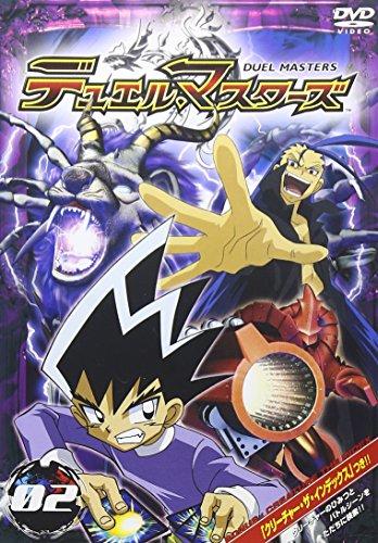 デュエル・マスターズ 02 [DVD]