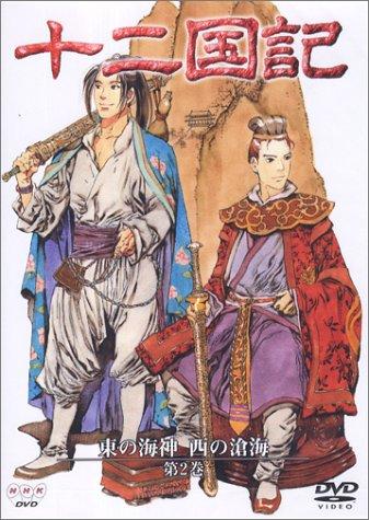 十二国記 東の海神 西の滄海 2 [DVD]