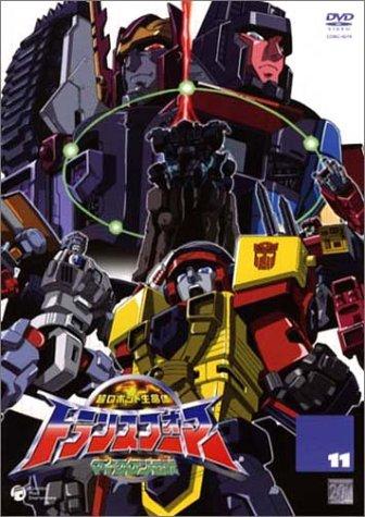 超ロボット生命体 トランスフォーマーマイクロン伝説(11) [DVD]