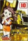 出撃!マシンロボレスキュー 10 [DVD]