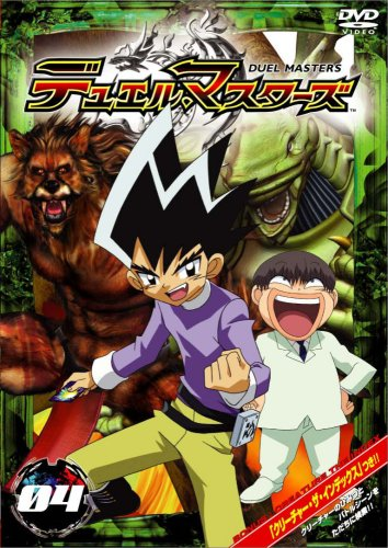 デュエル・マスターズ 04 [DVD]