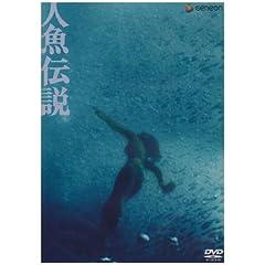 人魚伝説 [DVD]