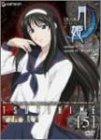 真月譚 月姫 5 [DVD]