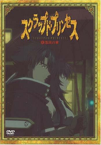 スクラップド・プリンセス(9)〈すてPRIX版〉 [DVD]