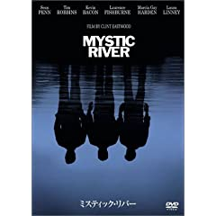 ミスティック・リバー 特別版 〈2枚組〉 [DVD]